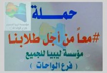 "Photo of Libya Foundation launches campaign ""Together for our students"""