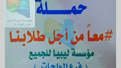 """Photo of Libya Foundation launches campaign """"Together for our students"""""""
