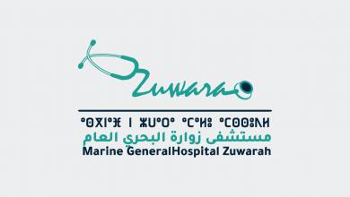 Photo of Twinning agreement between Zuwarah Maritime Hospital and Sadiq Hospital in Djerba
