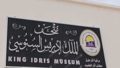 Photo of The opening of the King Idris Sanusi Museum at Al-Jaghboub Oasis