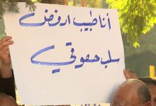 Photo of The General Union of Laboratory Medicine organizes a protest in Tripoli