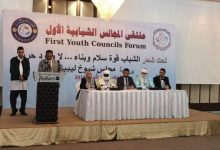 Photo of First Youth Councils Forum in Tripoli