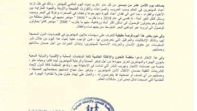 Photo of NGO in Tripoli calls for protection of migrants