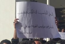 Photo of Employees of Marine Wealth Authority protest the dismissal of their CEO