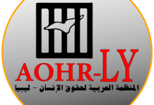 Photo of AOHR expresses concern about the missing persons
