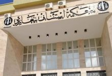 Photo of Benghazi Court of Appeal to hold hearings in private