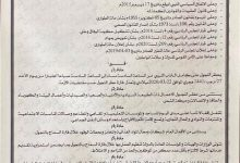 Photo of The Presidential Council imposes 12-hour curfew to prevent the coronavirus