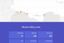 Photo of Coronavirus cases in Libya rise to 17