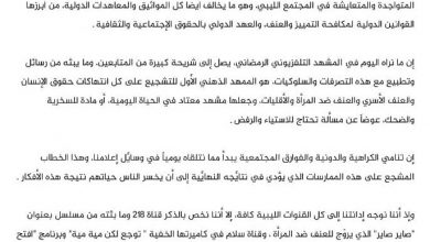 Photo of 33 Libyan organizations condemned some TV programs during Ramadan
