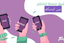 """Photo of The Ministry of Education releases """"Let's learn"""" app"""