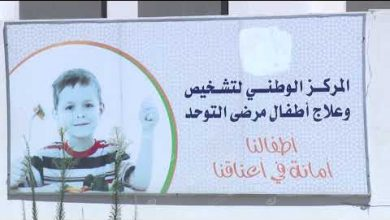 Photo of Health Ministry to open the National Center for Diagnosis and Treatment of Autism Spectrum Disorder