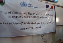 Photo of The World Health Organization held a training program in Sabha