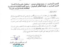 Photo of The Reference Laboratory in Tripoli suspended the Coronavirus testing