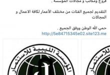 Photo of Fake social media accounts spread in Libya