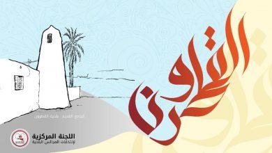 Photo of Al-Qatrun municipal elections cancelled