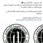 Photo of Fake social media accounts spread in Libya