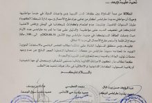 Photo of Five mayors in Tripoli demand emergency power stations for the city