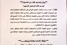 Photo of Ghadames extended the closure of the city's borders