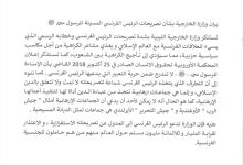 Photo of The Foreign Ministry of GNA condemns the French president's statements against Islam