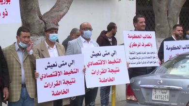 Photo of A protest by members of chambers of commerce and businessmen in Tripoli