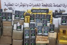 Photo of Eight quintals of Hashish seized in Benghazi