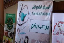 Photo of A medical exhibition held in Sabha