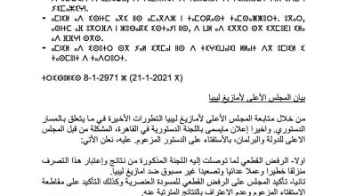 Photo of The Supreme Council of the Amazigh expressed rejection of the draft constitution