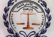Photo of Libya won a legal case against Turkish Çukurova Holding Company