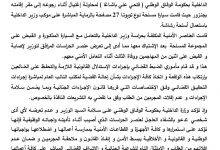 Photo of The Ministry of Interior issues a statement on the assassination attempt of Bashagha