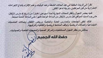 Photo of Sabha Municipality announced Coronavirus lockdown