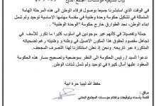 Photo of The Tuareg people issued a statement regarding the new government