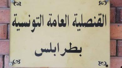 Photo of Closure of the Tunisian Consulate in Tripoli due to Coronavirus