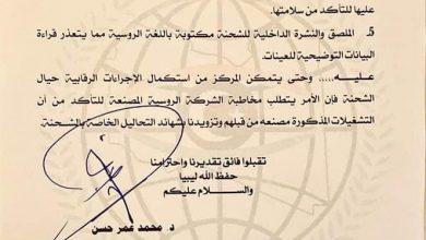 Photo of The Food and Drug Control Center writes to the government regarding the shipment of Sputnik V Coronavirus vaccine